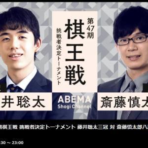 藤井三冠、本日対局!(棋王戦挑決トーナメント)