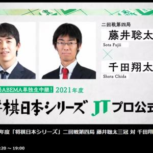 藤井三冠、本日対局!(JT杯)