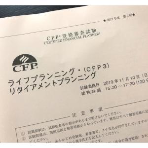 *CFP試験1日目終了〜