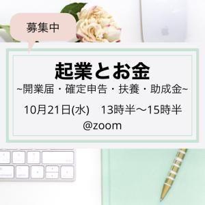 満席♡【10/21@zoom】起業とお金~開業届・確定申告・扶養・助成金~