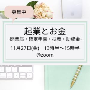 募集開始!【11/27@zoom】起業とお金~開業届・確定申告・扶養・助成金~