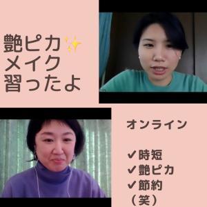 *艶ピカ&時短メイク♡あなたも化粧時間半分にしちゃう?
