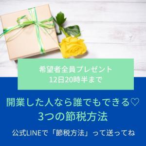 【明日まで】60万円節税した方法を無料プレゼント♡