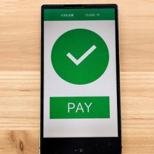 Q:Paypayに入金してもらった時は、どうしたらいい?