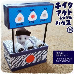『テイクアウトお弁当箱ハウス』14 モルモルちゃんのオニギリ屋さん