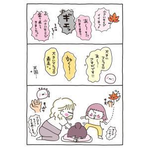 紅葉とマシュマロマッサージ