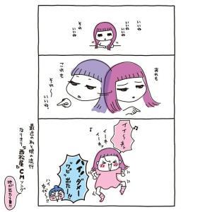 なりきり西松屋CMソング