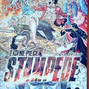 お出かけ(映画『劇場版 ONE PIECE STAMPEDE』)