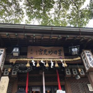 【大阪】2020 新春:星田妙見宮