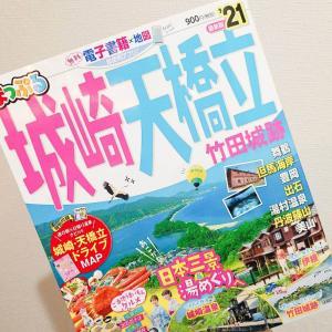 【城崎温泉事前準備】2020年冬関西二人旅~カニ食べ行こ~♪