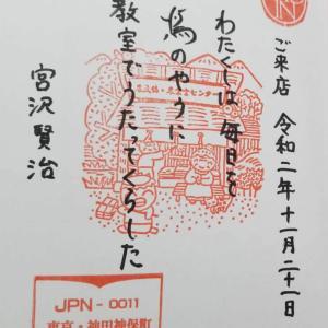 【御書印】本屋さんへGO!御書印はじめました。東京(千代田区)
