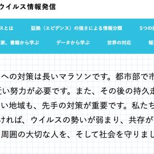 山中伸弥による新形コロナウイルス情報発信