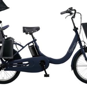 電動自転車はパナソニックのギュット・クルームを選びました