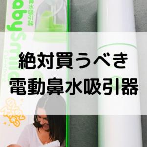 【ないと困る】赤ちゃんの鼻吸い器(鼻水吸引器)は電動がおすすめ!