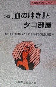 小説を読んで!沼田流人の小説87年振りに復刻