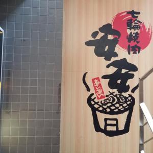 七輪焼肉『安安』 雪が谷大塚 9月 その弐