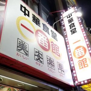 中華食堂『一番館』 高円寺 9月
