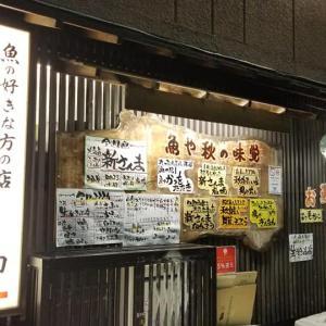 秋刀魚『魚や』 日本橋蛎殻町 10月