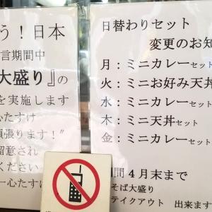 『一心たすけ』 日本橋 4月