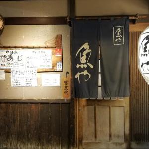 旬魚『魚や』 日本橋蛎殻町 5月