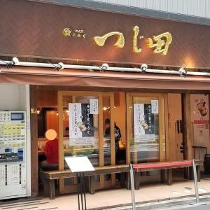 つけ麺『つじ田』 八重洲 5月
