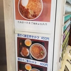 蕎麦『一心たすけ』 日本橋 6月