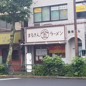 『まるきんラーメン』 雪が谷大塚 7月