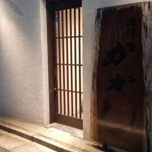 酒縁『かかし』 日本橋蛎殻町 7月