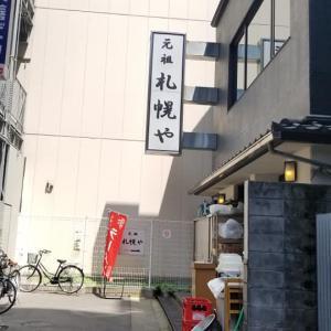 『元祖札幌や』 日本橋 8月