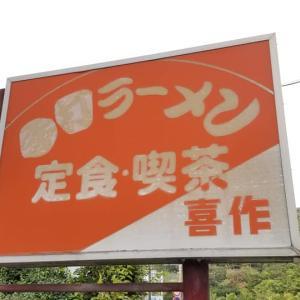 町食堂『喜作食堂』 下田 8月