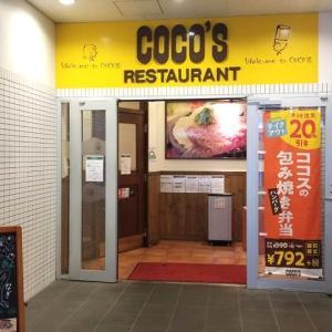 『COCO'S』 大井町 8月 Part.2