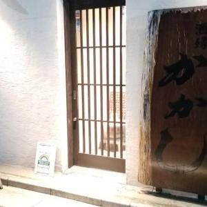 酒縁『かかし』 日本橋蛎殻町 9月