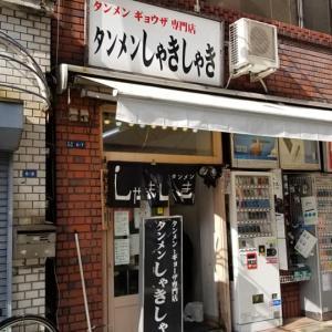 『タンメンしゃきしゃき』 新橋 11月