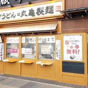 『丸亀製麺』 武蔵小杉 5月