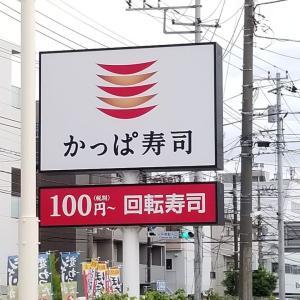 『かっぱ寿司』 川崎市ノ坪 6月 軍艦編