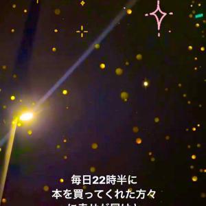 夜22時半の約束。今、星を見ていますか⭐︎??