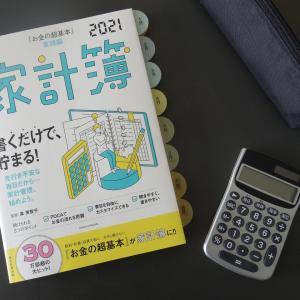 10日で3万生活・・・1月~3月の結果ご報告!!