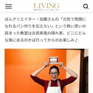 「リビング福岡」Web版に 。。。
