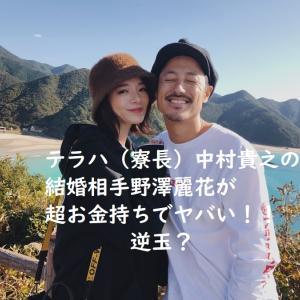 野澤麗花がテラスハウス中村貴之(寮長)と結婚!ミスユニバースで超お金持ちでヤバい人!