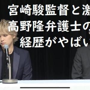 高野隆が宮崎駿にそっくり!手越会見で話題の弁護士の経歴がやばい!