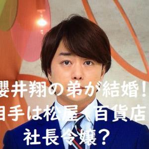 櫻井翔の弟が結婚した相手は松屋(百貨店)社長の娘?年齢や学歴家族は?