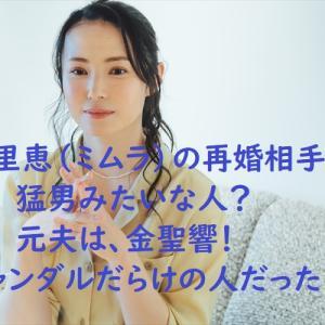 美村里江の現夫は10歳年上で猛男くん?元夫の金聖響は2億借金と女性スキャンダルだらけだった?