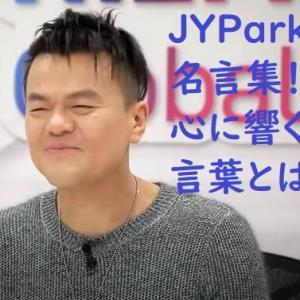 JYParkの名言集!厳しい中にも愛がある心に響く温かい言葉の数々!理想の上司!