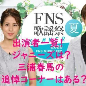 FNS歌謡祭夏2020!出演者やタイムテーブル・セトリは?三浦春馬の追悼コーナーはある?