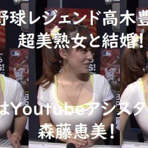 森藤恵美の旦那は高木豊!Youtubeアシスタントで美魔女!若い頃も超可愛い!