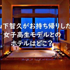 山下智久が行った高級ホテルはどこ?一泊400万円のスイートルーム!