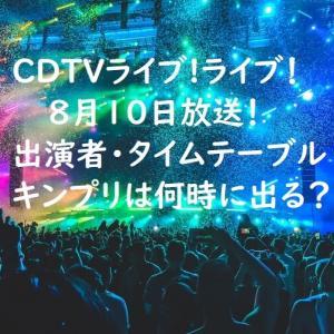 CDTVライブ!ライブ!8/10・4時間スペシャル出演者タイムテーブル・セトリは?