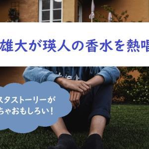 千葉雄大が香水を熱唱!伊藤沙莉のインスタストーリーが面白い!熱愛?と噂に
