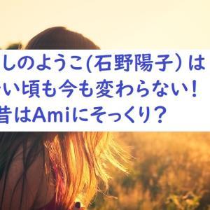 いしのようこの昔Amiと似てる画像!若い頃と現在も変わらない可愛さ
