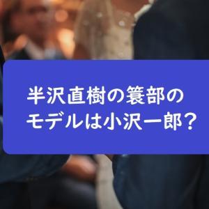 半沢直樹の箕部のモデルは小沢一郎?柄本明演じる幹事長がヤバい!